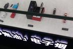 能否強制要求實體店下架電子煙?國家煙草專賣局明確監管尺度