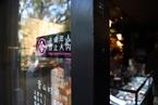 China's Tobacco Regulator Mulls Protecting Offline E-Cig Sales