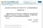 中國解除美國禽肉進口限制 進口肉放開消息不斷