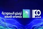 沙特阿美擬募資超240億美元 整體估值超1.6萬億美元