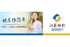 创新构建场景金融新生态 江苏银行直销银行5.0再获权威机构认可