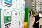 北京垃圾分类新规明年5月施行 将禁止产销超薄塑料袋
