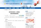 十九大后广东首名正厅级女官员落马 惠州政协女主席黄雁行被查