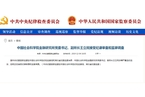 中国社科院金融所党委书记王立民被查