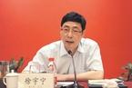 人事观察|浙江财政厅长徐宇宁任宁波政协党组书记