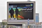 动力内参|沙特阿美融资额达256亿美元 玉成球最大年夜范围IPO;国度电网明白严格控制电网投资