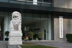 落实开放承诺   银保监会修订外资保险监管规则