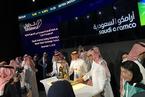 沙特阿美开盘首日涨停 本国投资者是认购主力