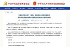 茅台原副总经理杜光义被查 半年内已有9名高管落马