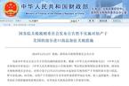 中国暂不对美国部分商品加征关税措施