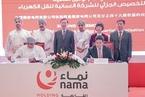国家电网70亿收购阿曼国家电网49%股权