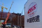 中国铁建四家子公司债转股 募资110亿