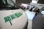 中国新能源汽车年销量首次下跌 保有量超400万辆
