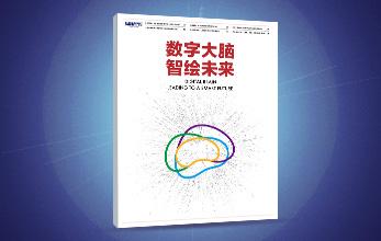 数字大脑 智绘未来