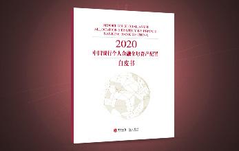 2020中国银行个人金融全球资产配置白皮书