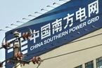 能源内参|南方电网总部压缩一半权责事项;北京电力交易中心引入10家投资者 持股30%