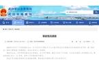 武汉一建筑工地发生坍塌事故 致6人死亡5人受伤