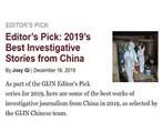 """财新多篇报道入选""""GIJN 2019中国最佳调查报道"""""""