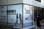Exclusive: In Wake of Baoshang Bank's Collapse, Regional Lender Comes to the Rescue