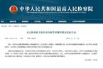 平易近政体系腐烂案持续震动 北京贠根华被诉受贿