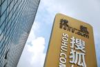 T早报|张朝阳:搜狐没有回归港股上市的打算;特斯拉市值突破940亿美元;中国移动:力争四季度实现SA商用