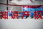 中国2019年知识产权质押融资总额突破1500亿元