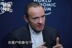 达沃斯专访 施耐德副总裁:新技术将带来工业领域商业模式变化