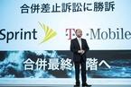 孙正义称Sprint与T-Mobile合并进入尾声 愿景基金二期募资受阻