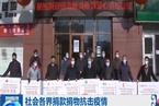 金锦萍:如何理解武汉慈善总会27亿元善款上缴财政