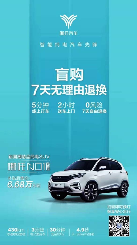 """3哪吒汽车推出""""盲购 7 天无理由退换""""系列活动"""