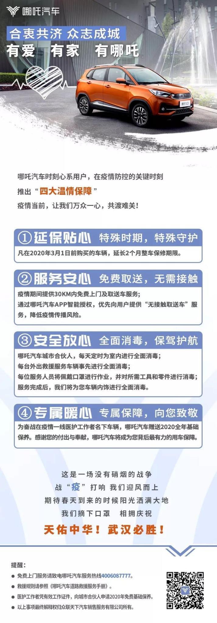 """4哪吒汽车""""四大暖心保障"""""""