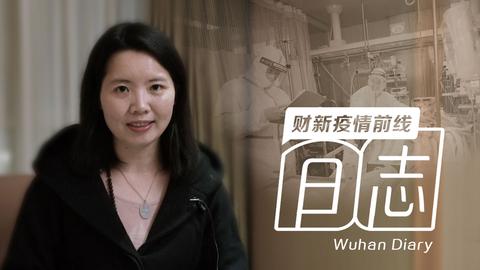 【疫情前线日志】记者萧辉:一位ICU医生的柔软时刻