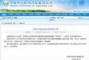 """武汉病毒所:网传新冠""""零号病人""""是该所学生消息不实"""