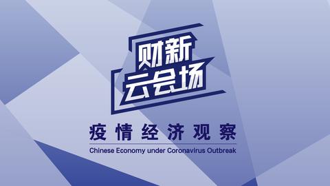 【财新云会场】疫情经济观察:2020年中国经济如何负重前行?