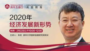 【直播预告:22日10:00】朱民:2020年经济发展新形势