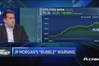 【华尔街原声】摩根大通:美科技股和防御股已有泡沫