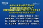 中共中心政治局会议:全国疫情生长拐点还没有到来