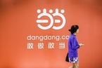 T早报|当当一员工感染新冠肺炎已致82人隔离;中国联通计划三季度建完25万个5G基站;百草味7.05亿美元卖身百事