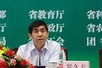 陜西省發改委原副主任、延長石油原董事長賀久長被雙開