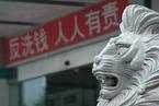 中国反洗钱外部审计咨询机构如何求发展