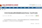 习近平再开常委会 提出兼顾疫情防控和对外经贸合作