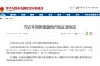中英领导人通话 约翰逊称尽力照顾留学生等中国公民的健康安全