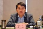 人事不雅察|四川党政高层调剂 国度发改委副主任罗文空降