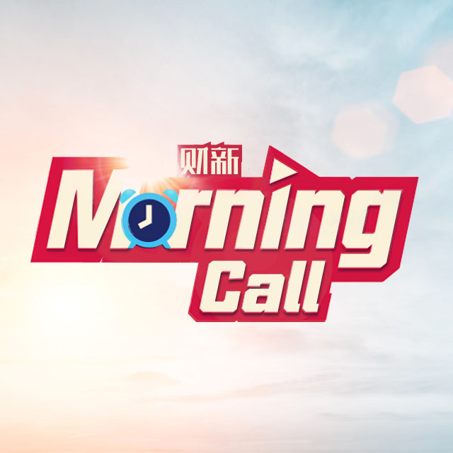 财新Morning Call