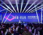 财新网作为战略合作媒体参与2020新榜大会