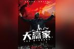 话剧《大赢家》将开演 纪念中国资本市场30周年