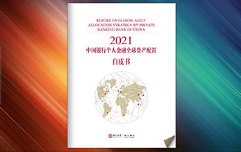 2021中国银行家族财富管理暨个人全球资产配置白皮书