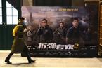 票房 《拆弹专家2》《晴雅集》首映 周票房突破10亿元