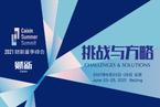 2021财新夏季峰会:挑战与方略