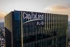 凯德集团分拆投资旗舰上市 资产管理规模5700亿